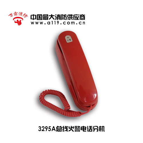 3295A总线消防电话分机