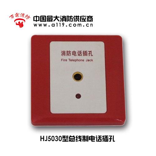 HJ5030型总线制电话插孔