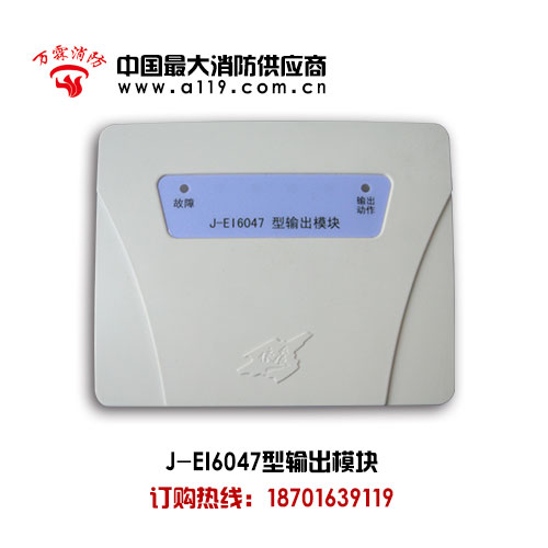 J-EI6047型输出模块