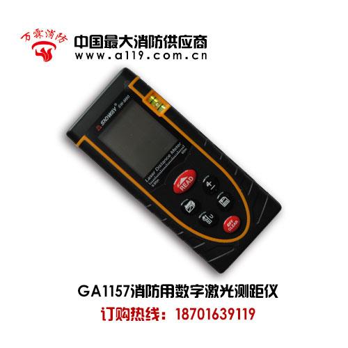 激光测距仪-专用消防检测设备