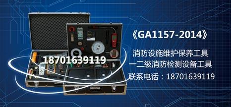 GA1157-2014消防设施维护保养工具一二级消