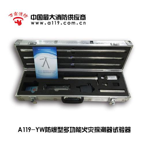防爆型烟温二合一探测器