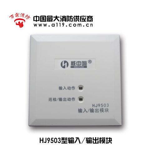 HJ9503输入输出模块