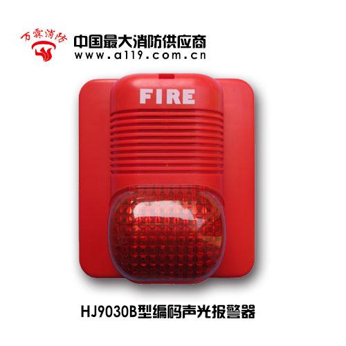 HJ9030B声光报警器