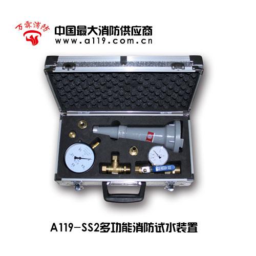 多功能消防试水装置A119