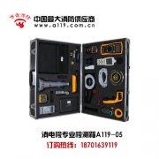 消电检专用消防检测设备箱